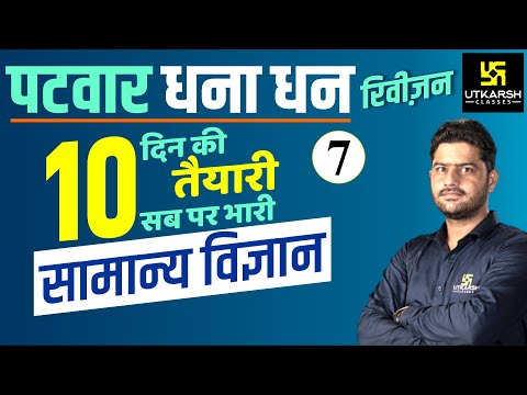 Patwar 2021 Revision Class #7   General Science By Suresh Sir   Utkarsh Classes
