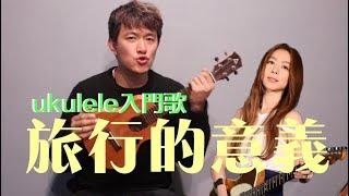 [9/365] ukulele入門歌 陳綺貞 旅行的意義
