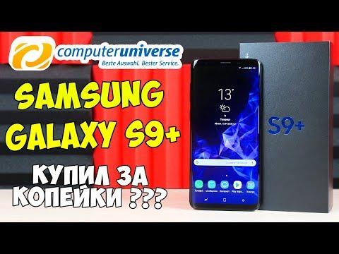КУПИЛ Samsung Galaxy S9 Plus НА COMPUTERUNIVERSE! Стоит ли заказывать там смартфон? ЧЕСТНЫЙ ОБЗОР