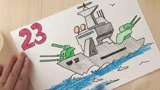 Рисунок на 23 февраля. Военный корабль. Закрашиваем