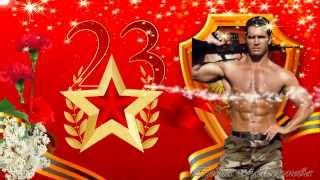 С 23 февраля! С Днем защитника отечества! Веселое поздравление!