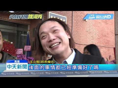 20181214中天新聞 王世堅要來?! 韓國瑜傻眼問:真的嗎