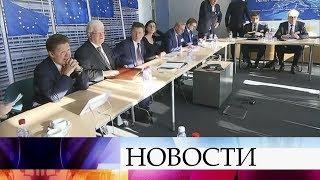 В Брюсселе начались консультации по вопросам взаимодействия в газовой сфере между РФ, Украиной и ЕС.