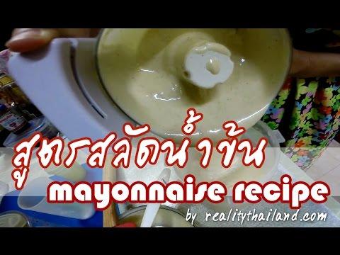 สูตรสลัดน้ำข้น mayonnaise recipe วิธีทำน้ำสลัดน้ำข้นเข้ม เมนูเด็ดอร่อยเพื่อสุขภาพ