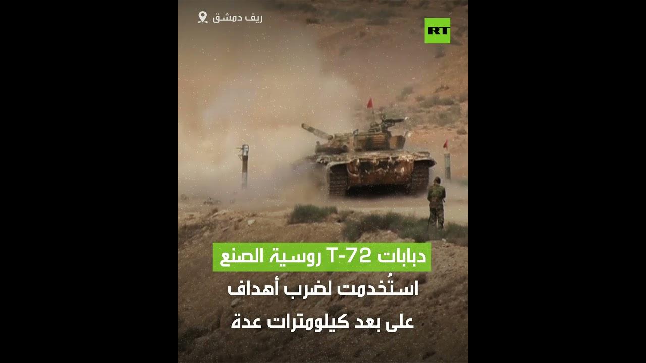 تدريبات سورية.. بإشراف روسي  - نشر قبل 4 ساعة