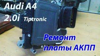 Ремонт платы АКПП Audi A4 2.0i