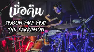 The Parkinson-เมื่อคืน WAY DRUM COVER