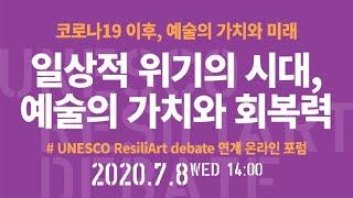 제1회 코로나19 예술포럼 : 일상적 위기의 시대, 예술의 가치와 회복력 #UNESCO Resiliart debate, South Korea