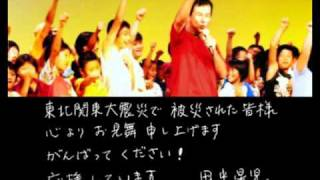 東北関東大震災で被災された皆様心よりお見舞申し上げます。 がんばって...