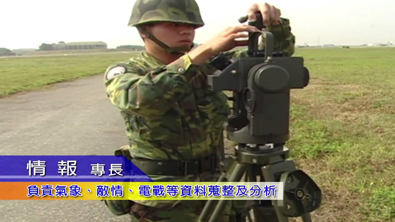 空軍各類專長介紹 情報 - YouTube