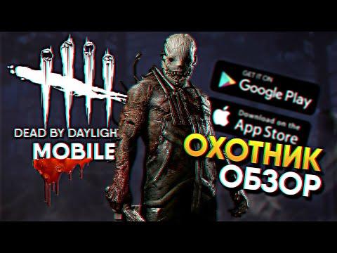 🔪 Dead by Daylight Mobile Обзор маньяка Охотник Траппер на Андроид и iOS / Деад бай Дейлайт Мобайл
