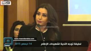 مصر العربية | لطيفة توجه التحية لشهيدات الإعلام