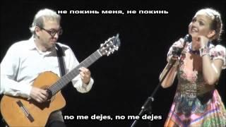 Marina Devyatova - Amanecer Escarlata (traducción) Марина Девятова - Зорька алая (перевод)