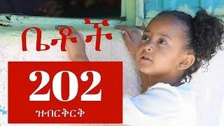 Betoch Drama -Part 202 (Ethiopian Drama)