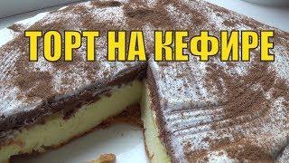 Торт на кефире. Диета Дюкан #диетадюкан #кефирныйторт #тортдюкан #dukandiet #атака #чередование
