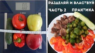 видео Меню раздельного питания на неделю (+ рецепты)