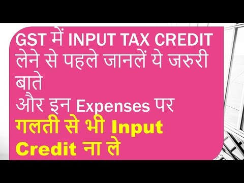 GST Input Tax Credit (ITC) Rules |Claim ITC on RCM ?और इन Ex