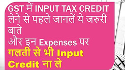 GST Input Tax Credit (ITC) Rules |Claim ITC on RCM ?और इन Expenses पर गलती से भी Input Credit ना ले