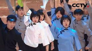 [2019五月的鲜花]情景表演唱《毕业歌》 表演:井冈山大学 赣南师范大学| CCTV