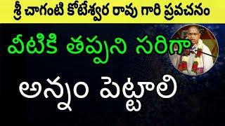 నువ్వు తప్పని సరిగా విటికీ అన్నము పెట్టాలి Chaganti Koteswara Rao speeches sri chaganti pravachanam