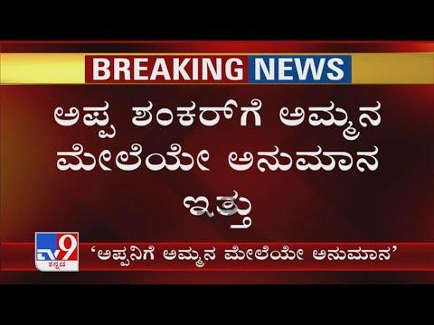 Bengaluru Family Suicide Case: ಅಪ್ಪ Shankarಗೆ ಅಮ್ಮನ ಮೇಲೆಯೇ ಅನುಮಾನ ಇತ್ತು ಅಂತಾ Madhu ಆರೋಪ