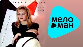 Download Татьяна Буланова -  Я сведу тебя с ума   (Альбом 1995) Mp3 and Videos