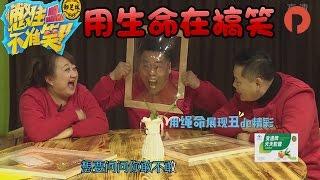 """《憋住不准笑》20161208:宋晓峰首次披露十年情感史 """"憋笑诗人""""争相为女神献诗"""