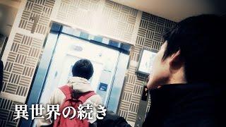【都市伝説】エレベーターで異世界に行く方法を試した後の話 thumbnail