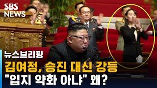 """승진 대신 오히려 '강등'…""""김여정, 입지 약화 아냐"""" 왜? / SBS / …"""