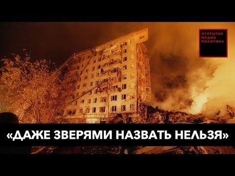 Взрывы домов в 1999 году