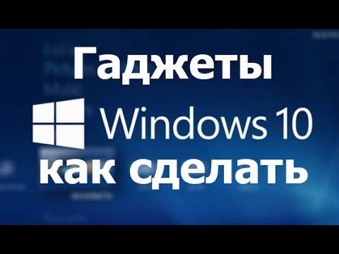 Как установить гаджеты в Windows 10. How to install Gadget Windows 10
