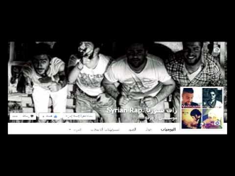 لحن هيب هوب شرقي راب سوريا .syrian rap