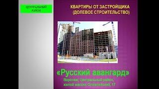 ЖК Русский авангард Воронеж