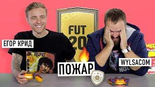 Wylsacom и Егор Крид горят в FIFA 20 - Volta, Draft и FUT...