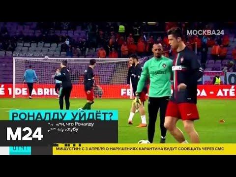 """""""Ювентус"""" может продать Роналду другому клубу - Москва 24"""
