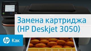 Замена картриджа (HP Deskjet 3050)(Просмотрите короткий видеоролик, чтобы узнать, как заменить картридж в принтере HP Deskjet 3050., 2011-09-16T07:15:34.000Z)