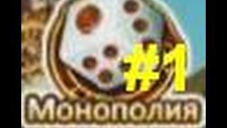 Монополия Бумз 1 секреты4.8 5.0От Darknessikbb.mail.ru