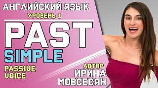 68. Английский: PAST SIMPLE / PASSIVE VOICE / Пассивный Залог
