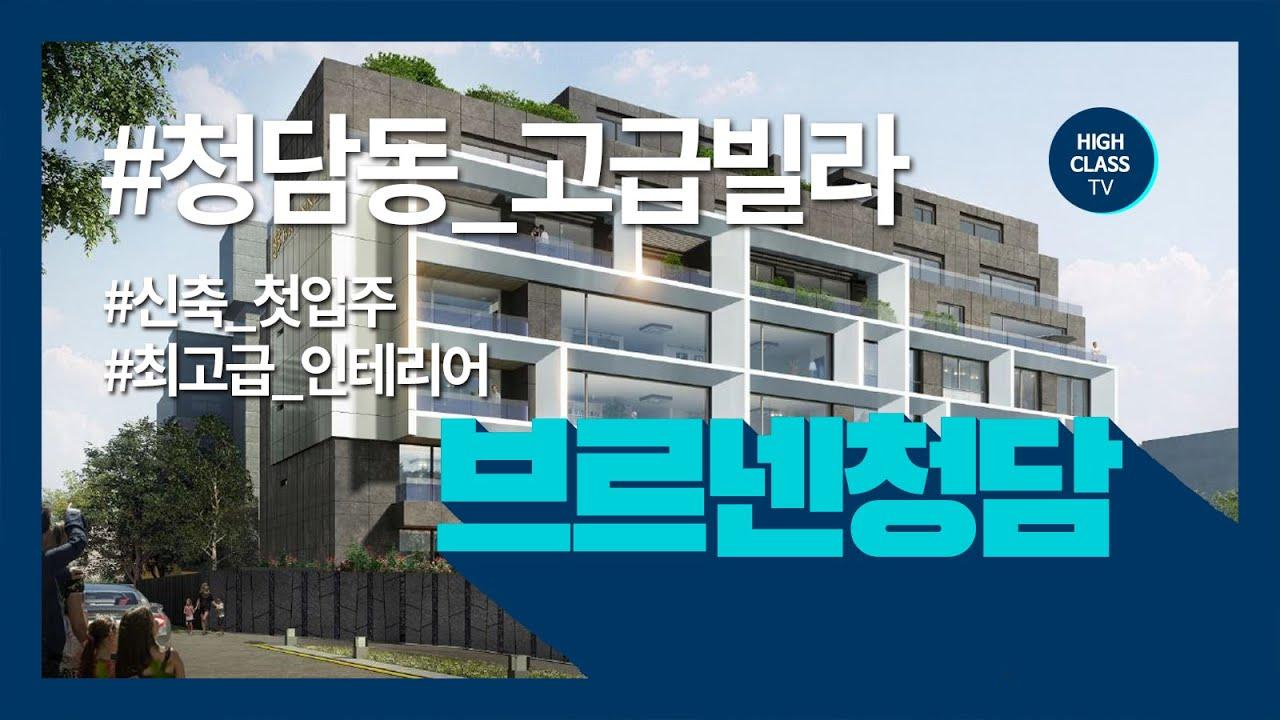 Gangnam House Tour, Brunnen Chungdam 청담동 신축 고급빌라 브르넨청담