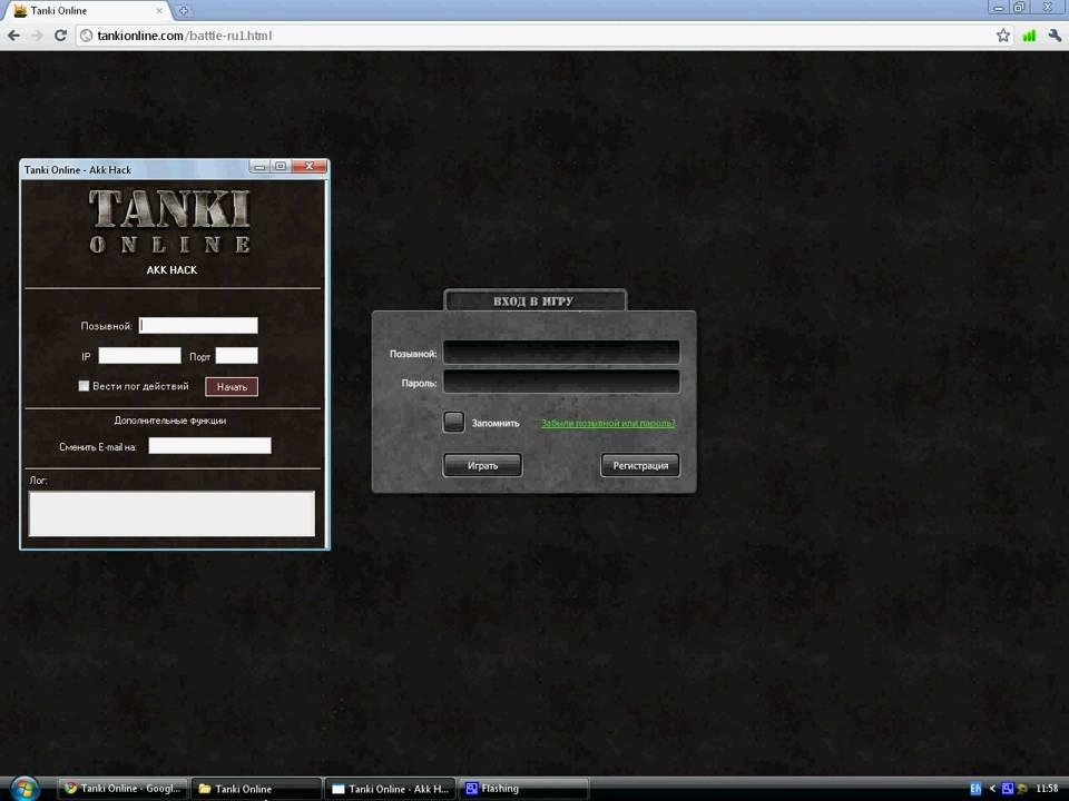 Взломать танки онлайн скачать программу