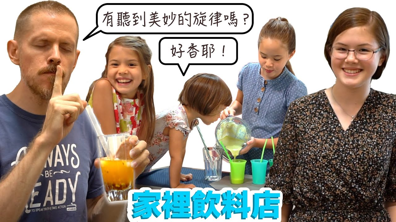 把家裡變成台式飲料店(六位公主做台灣口味的飲料)Home Tea Shop 1: Our Six Daughters Experiment Making Taiwanese Style Drinks