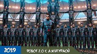 Трейлер фильма: Робот 2.0 с Джигурдой