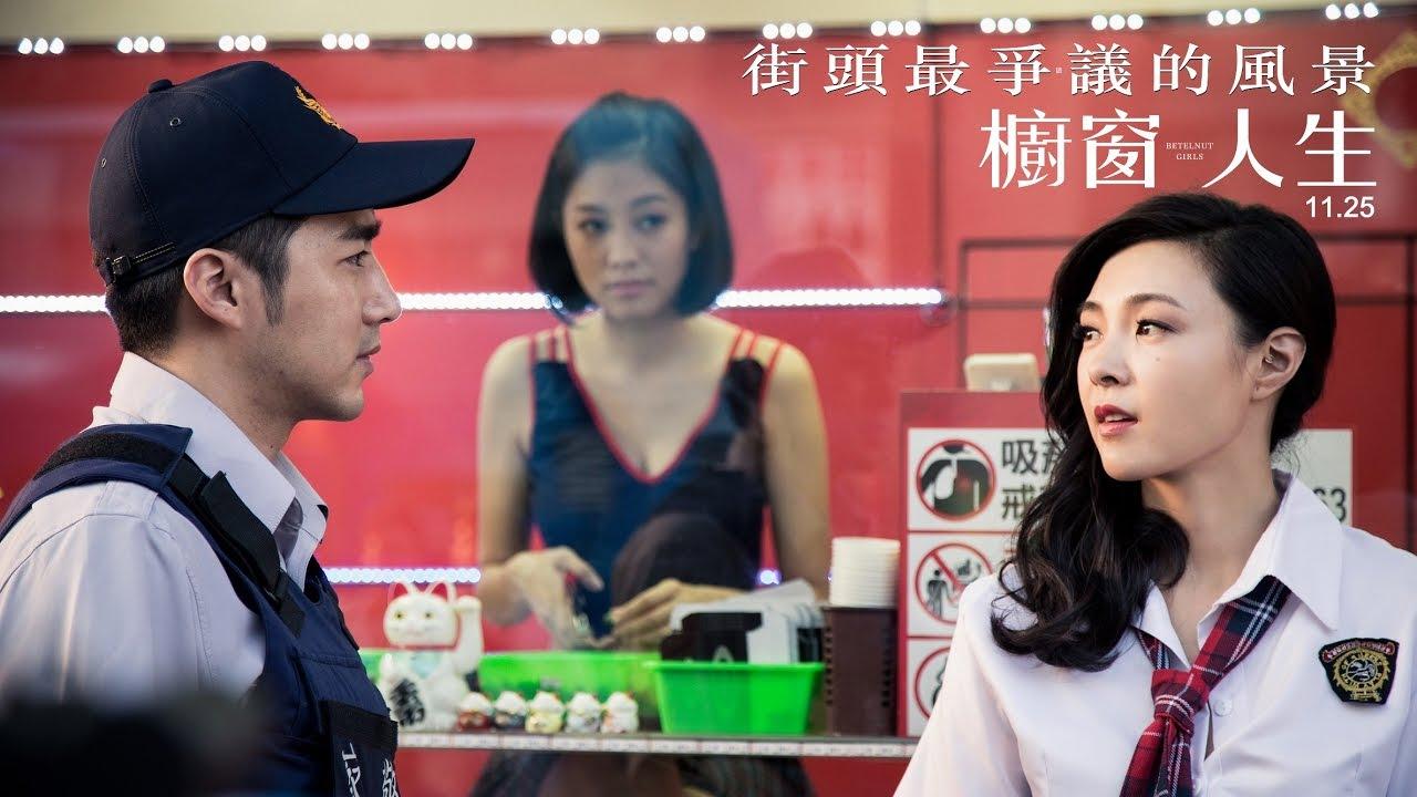 Taiwanese film 'Betelnut Girls' to bust into       Taiwan News