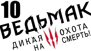 """прохождение Ведьмак 3: Дикая охота (сложность """"на смерть"""") #10"""