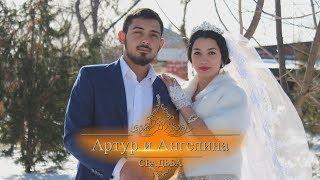 свадьба Артура и Ангелины