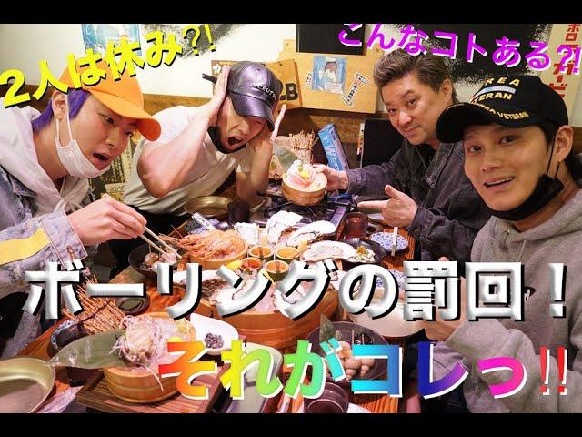 GMOST #14 『ボーリング対決終結!!罰ゲームはなんとこの4人!!』