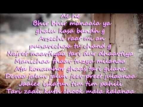 Tuzyaa Pirtichaa Ha Inchoo Lyrics Fandry  Ajay-Atul