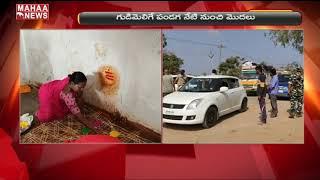 గుడిమెలిగే  పండుగ నేటి నుంచి మొదలు  | medaram Jatara Festival Stars  | MAHAA NEWS