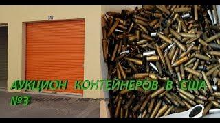 Пули, патроны и граната. Опасные находки в контейнере.