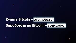Простой способ купить Bitcoin и продать Bitcoin, обменять и хранить Bitcoin, Ethereum, Ripple и др.